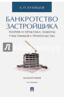 кузнецов банкротство