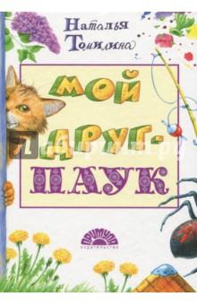 Купить Мой друг - паук, Примула, Сказки отечественных писателей