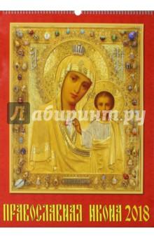 Календарь настенный на 2018 год Православная икона (13802) православная икона