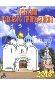 Календарь настенный на 2018 год Святыни русского православия (13804) календарь на 2014 год большой формат