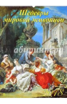 Календарь настенный на 2018 год Шедевры мировой живописи (13808) календарь на 2014 год большой формат