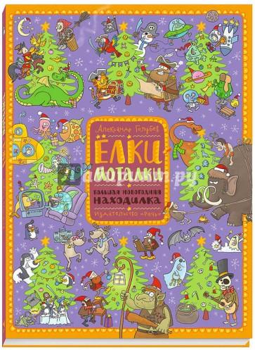 Елки-моталки. Большая новогодняя находилка, Голубев Александр