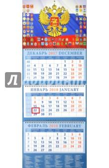 Календарь квартальный на 2018 год Государственный флаг (14829) флаг пограничных войск россии великий новгород
