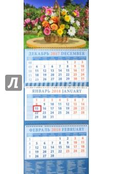 Zakazat.ru: Календарь квартальный на 2018 год Корзина с цветами в саду (14842).