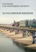 По Российской империи. Фотографии