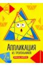 Аппликация из треугольников,