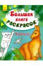 Животные животные большая книга раскрасок для самых маленьких