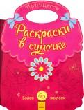 Принцессы. Раскраски в сумочке
