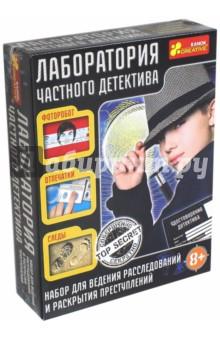 Купить Набор «Лаборатория частного детектива» (12114068Р), Ранок, Наборы для опытов