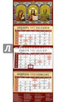 Zakazat.ru: 2018 Календарь Образ Пресвятой  Богородицы Казанская (22806 ).