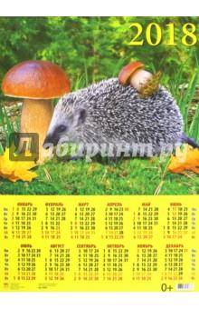 2018 Календарь Ежик с грибом (90809).