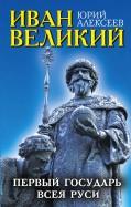Иван Великий. Первый
