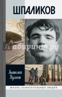 Шпаликов московские воспоминания шестидесятых годов