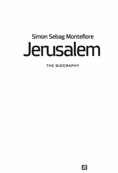 Иллюстрация 1 из 48 для Иерусалим. Биография - Саймон Монтефиоре | Лабиринт - книги. Источник: Лабиринт