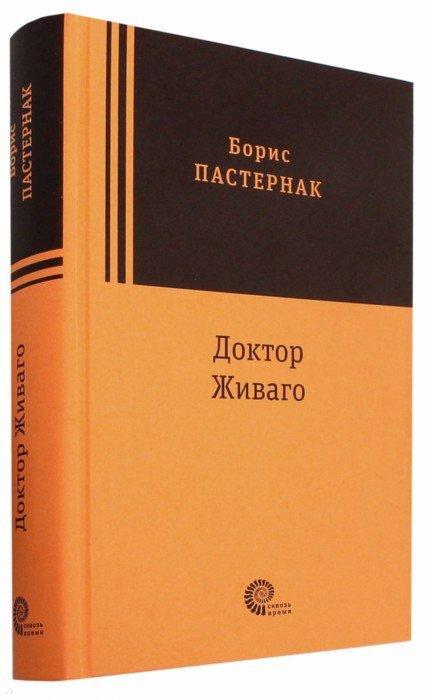 Иллюстрация 1 из 21 для Доктор Живаго - Борис Пастернак   Лабиринт - книги. Источник: Лабиринт