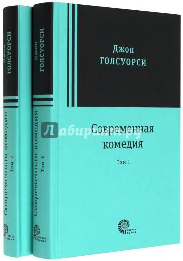 Современная комедия. В 2-х томах, Голсуорси Джон