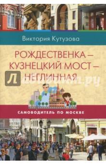 Самоводитель по Москве. Маршрут: Рождественка - Кузнецкий мост - Неглинная