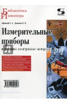 Измерительные приборы и массовые электронные измерения генераторы