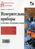 Измерительные приборы и массовые электронные измерения