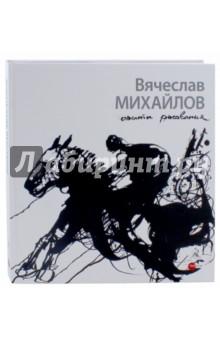Вячеслав Михайлов. Опыты рисования