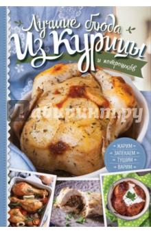 Лучшие блюда из курицы и потрошков. Жарим, тушим, варим, запекаем книги издательство аст лучшие праздничные блюда