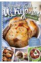 Лучшие блюда из курицы и потрошков. Жарим, тушим, варим, запекаем, Дарий Анастасия