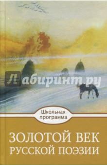 » Золотой век русской поэзии