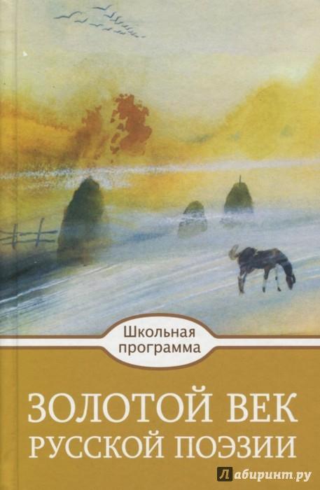Иллюстрация 1 из 25 для Золотой век русской поэзии | Лабиринт - книги. Источник: Лабиринт