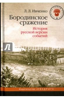 Бородинское сражение. История русской версии событий прохоровское сражение