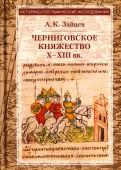 Черниговское княжество Х-ХIII вв. Избранные труды