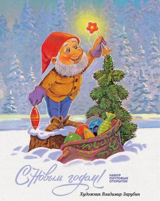 Иллюстрация 1 из 65 для С Новым годом! Набор почтовых открыток | Лабиринт - сувениры. Источник: Лабиринт