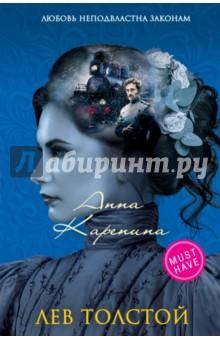 Анна Каренина анна каренина история вронского 2017 полная версия серии 1–8 2 dvd