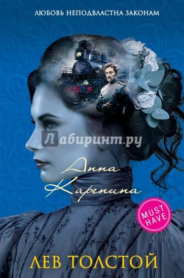 Анна Каренина, Толстой Лев Николаевич