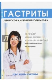 Гастриты. Диагностика, лечение и профилактика научная литература как источник специальных знаний