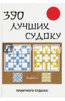390 лучших судоку книги рипол классик с п хозяин озера