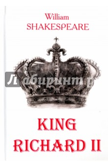 King Richard II ричард ii