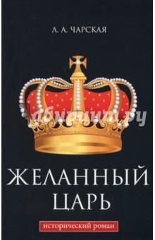 Желанный царь чарская лидия алексеевна волшебная сказка повесть