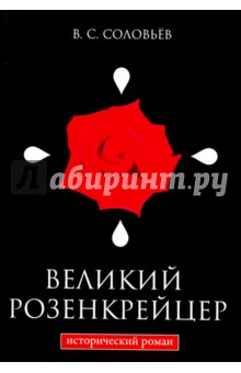 Великий розенкрейцер флаг пограничных войск россии великий новгород