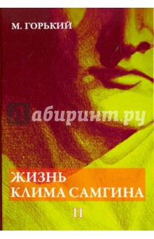Жизнь Клима Самгина. В 4-х частях. Часть 2