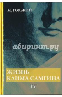 Жизнь Клима Самгина. В 4-х частях. Часть 4 максим горький детство в людях мои университеты