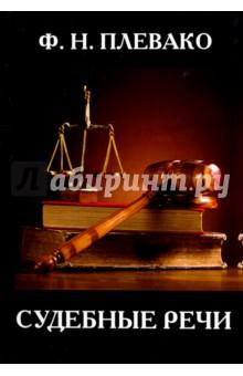 купить Судебные речи недорого