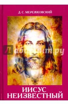 Иисус Неизвестный неизвестный цветок