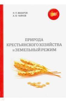 Природа крестьянского хозяйства и земельный режим куплю земельный участок по рогачевскому ш