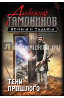 Тени прошлого вердеревский е кавказские пленницы или в плену у шамиля