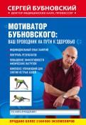 Мотиватор Бубновского. Ваш проводник на пути к здоровью