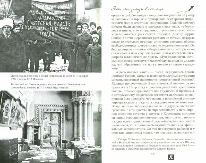 Иллюстрация 1 из 19 для Застигнутые революцией. Живые голоса очевидцев - Хелен Раппапорт | Лабиринт - книги. Источник: Лабиринт