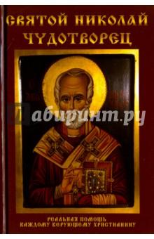 Святой Николай Чудотворец язычники