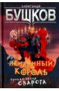 Нечаянный король. Приключения Сварога, Бушков Александр Александрович
