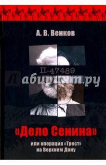 Дело Сенина или операция Трест на Верхнем Дону бриллианты на авито в ростове на дону