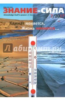 Журнал Знание-сила № 7/2017 отсутствует журнал знание – сила 02 2014